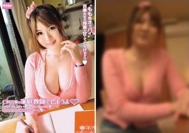 画像日本のav女優のパケ写が詐欺すぎると海外で話題に