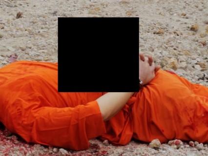 【閲覧注意】ISIS、後藤さん、斬首、殺害画像(3枚)