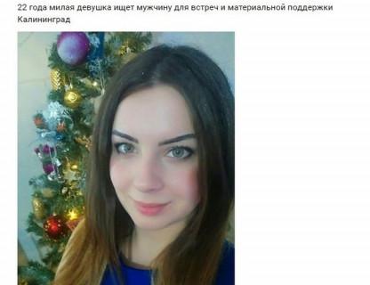 ロシアの出会い系サイトでセ○クス相手を探してる肉食系女子をご覧ください…(画像)