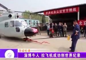 【動画】チ●コでヘリコプターを引っ張った男性、見事ギネス世界記録を達成