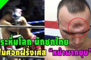 【衝撃映像】ムエタイの選手、プロボクサーの頭を破壊してしまう・・・・・(動画あり)