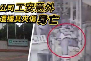【衝撃】工場で55歳男性が死亡した事件の監視カメラ映像やばすぎ・・・・・