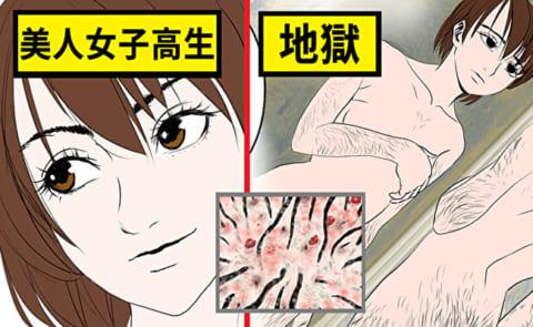 【閲覧注意】女子高生が18年間毛を剃らなかった結果・・・これはショック