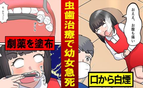 """【閲覧注意】歯に """"猛毒"""" を塗られた3歳の女の子、恐ろしい事になる(動画あり)"""