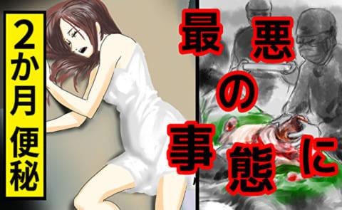 【閲覧注意】女子高生が2か月間うんこしなかった結果・・・(衝撃画像あり)